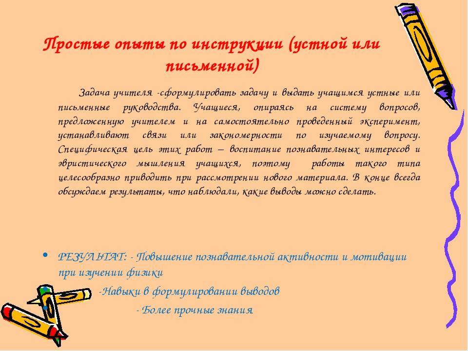 Простые опыты по инструкции (устной или письменной) Задача учителя -сформулир...