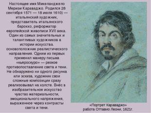Настоящее имя Микеланджело Меризи Караваджо. Родился 28 сентября 1571 — 18 ию