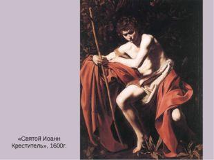 «Святой Иоанн Креститель», 1600г.