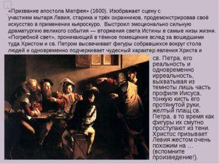 св. Петра, его реальность и одновременно ирреальность, выхватывая из темноты