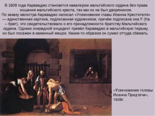 «Усекновение головы Иоанна Предтечи», 1608г. В 1608 года Караваджо становится