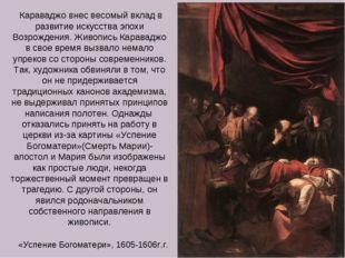Караваджо внес весомый вклад в развитие искусства эпохи Возрождения. Живопис