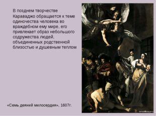В позднем творчестве Караваджо обращается к теме одиночества человека во вра