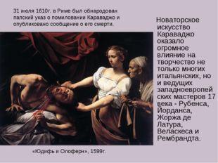Новаторское искусство Караваджо оказало огромное влияние на творчество не то