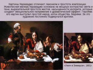 Картины Караваджо отличают лаконизм и простота композиции. Живописная манера