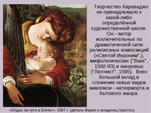 Творчество Караваджо не принадлежало к какой-либо определённой художественно