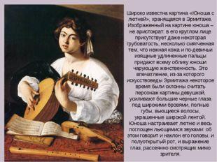 Широко известна картина «Юноша с лютней», хранящаяся в Эрмитаже. Изображенный