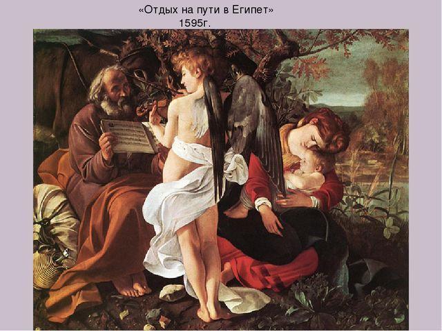 «Отдых на пути в Египет» 1595г.