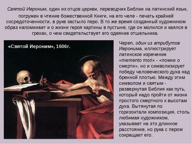 Святой Иероним, один из отцов церкви, переводчик Библии на латинский язык, п...