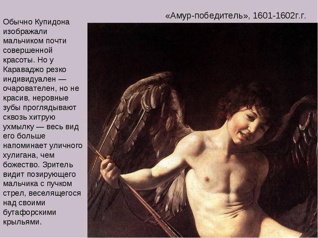 «Амур-победитель», 1601-1602г.г. Обычно Купидона изображали мальчиком почти с...