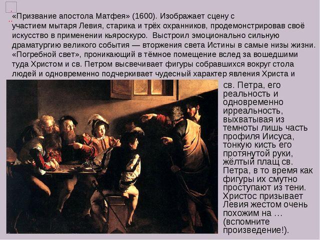 св. Петра, его реальность и одновременно ирреальность, выхватывая из темноты...