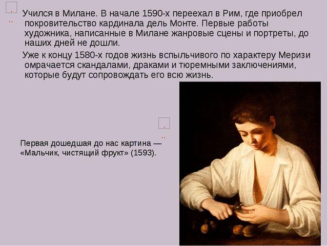 Учился в Милане. В начале 1590-х переехал в Рим, где приобрел покровительств...