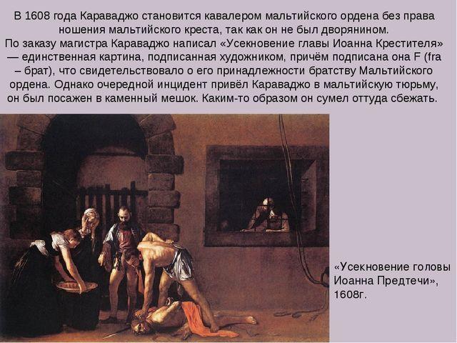 «Усекновение головы Иоанна Предтечи», 1608г. В 1608 года Караваджо становится...