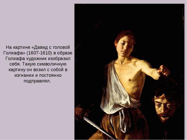На картине «Давид с головой Голиафа» (1607-1610) в образе Голиафа художник из...