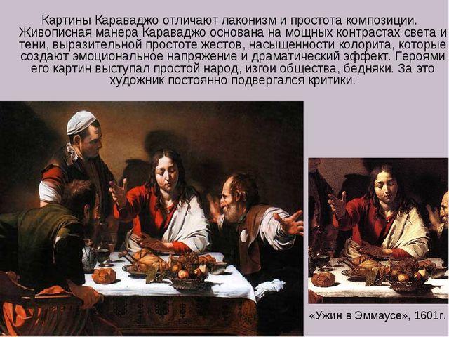 Картины Караваджо отличают лаконизм и простота композиции. Живописная манера...