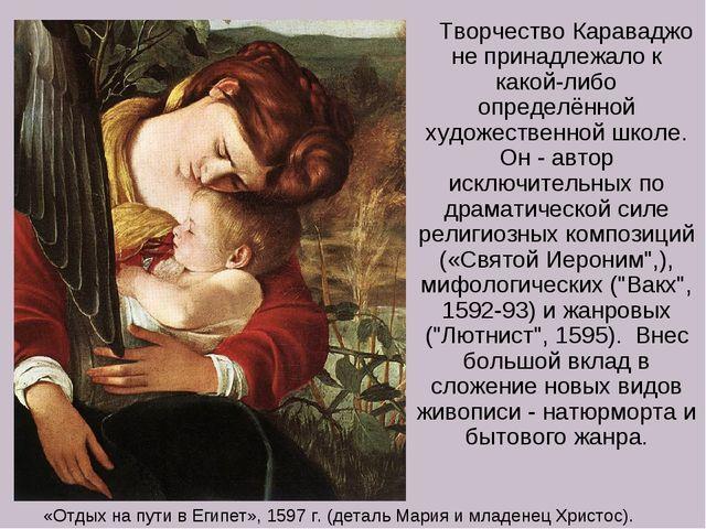 Творчество Караваджо не принадлежало к какой-либо определённой художественно...