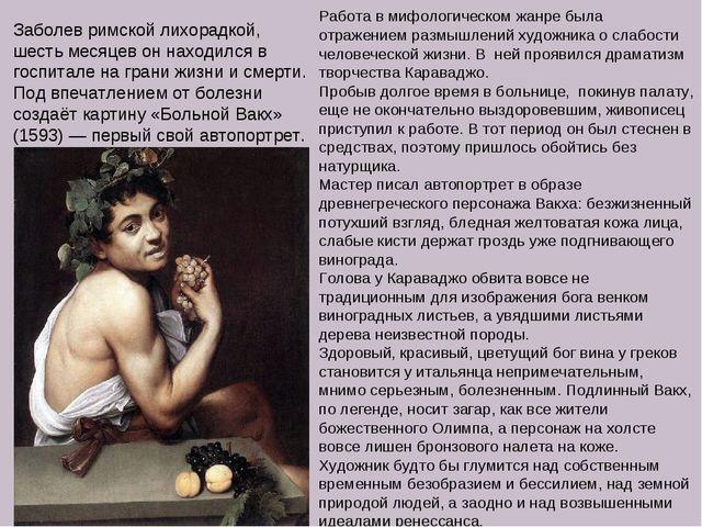 Заболев римской лихорадкой, шесть месяцев он находился в госпитале на грани ж...