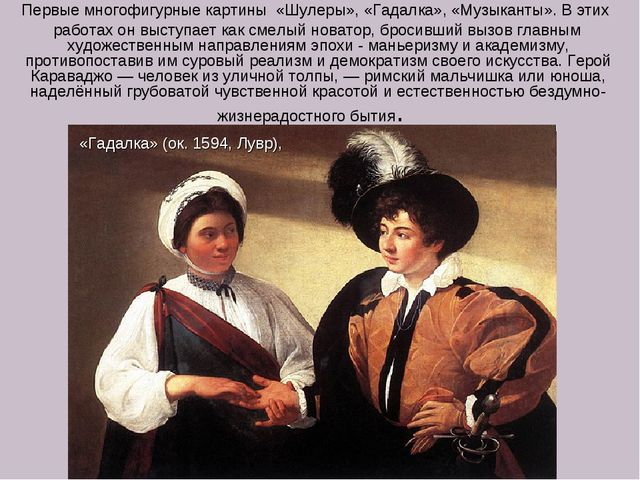 Первые многофигурные картины «Шулеры», «Гадалка», «Музыканты». В этих работа...