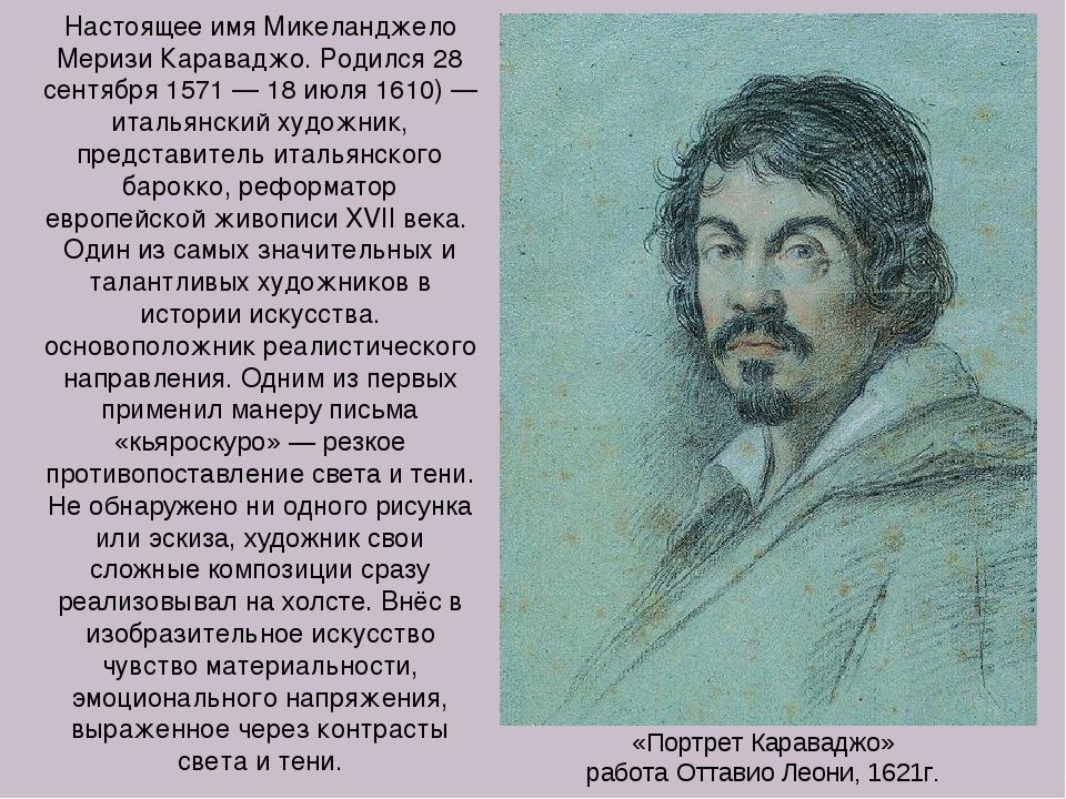 Настоящее имя Микеланджело Меризи Караваджо. Родился 28 сентября 1571 — 18 ию...