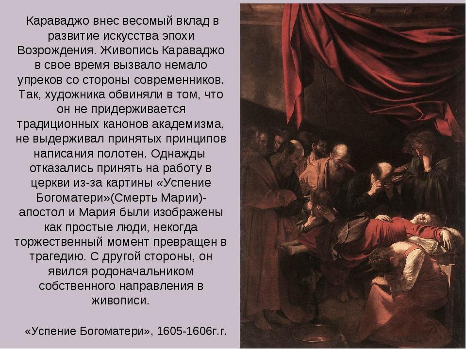 Караваджо внес весомый вклад в развитие искусства эпохи Возрождения. Живопис...