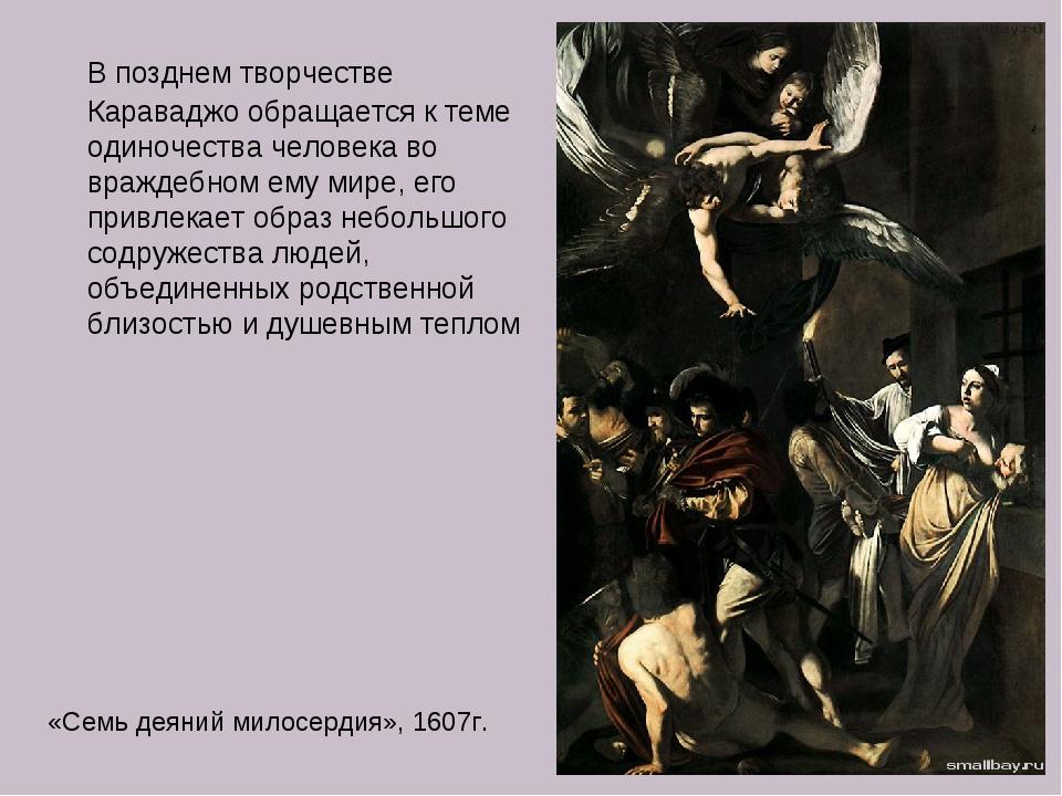 В позднем творчестве Караваджо обращается к теме одиночества человека во вра...