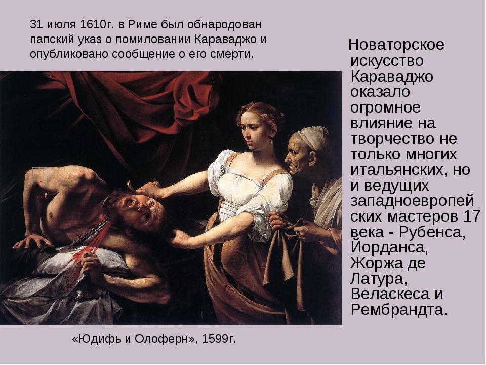 Новаторское искусство Караваджо оказало огромное влияние на творчество не то...