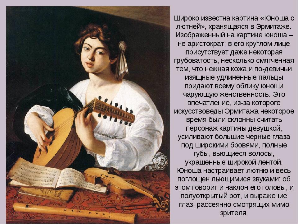 Широко известна картина «Юноша с лютней», хранящаяся в Эрмитаже. Изображенный...