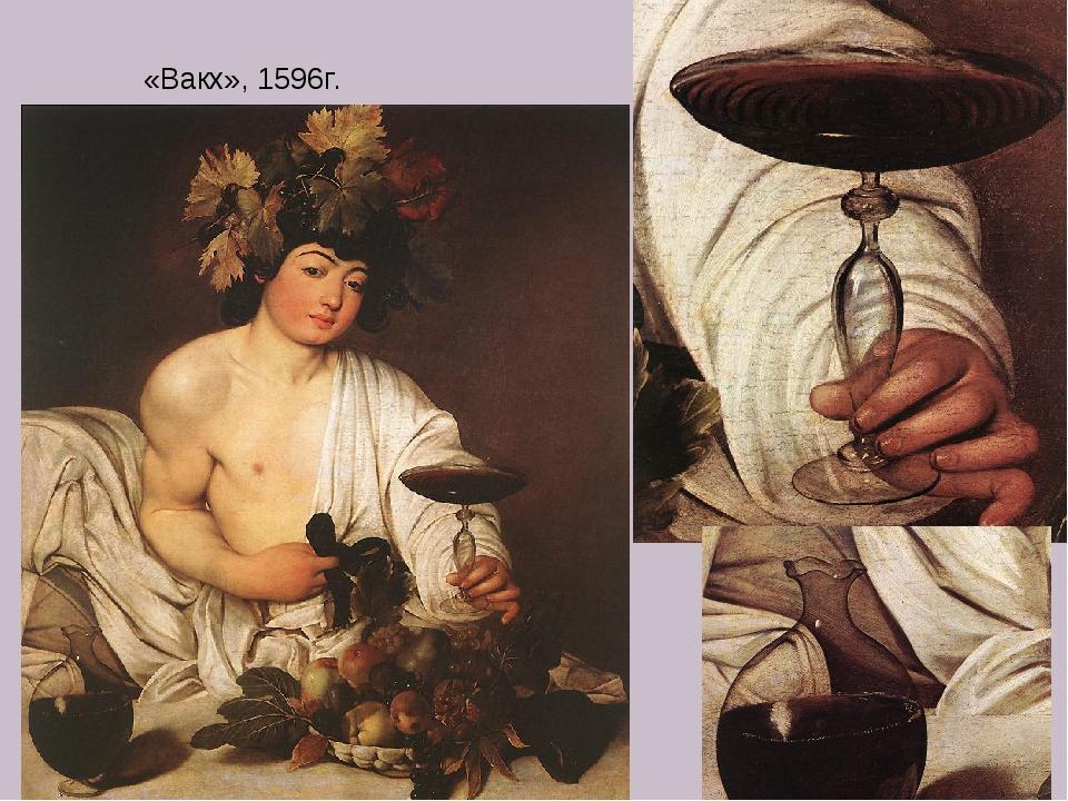 «Вакх», 1596г.