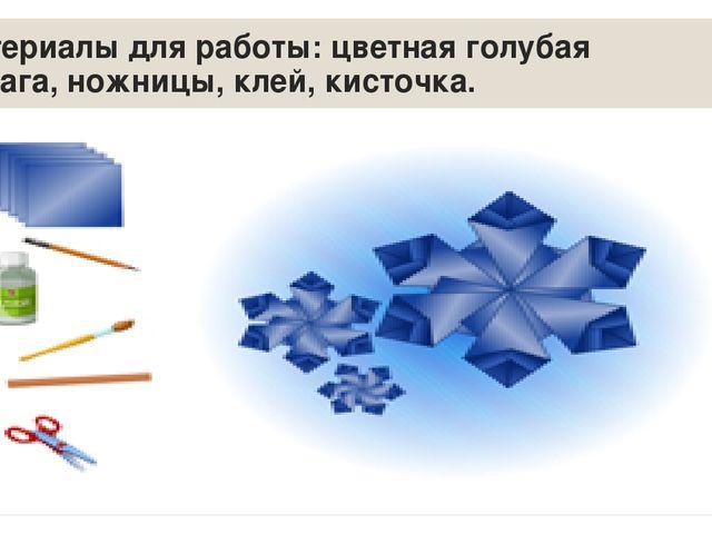 Материалы для работы: цветная голубая бумага, ножницы, клей, кисточка.