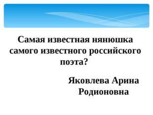Самая известная нянюшка самого известного российского поэта? Яковлева Арина Р