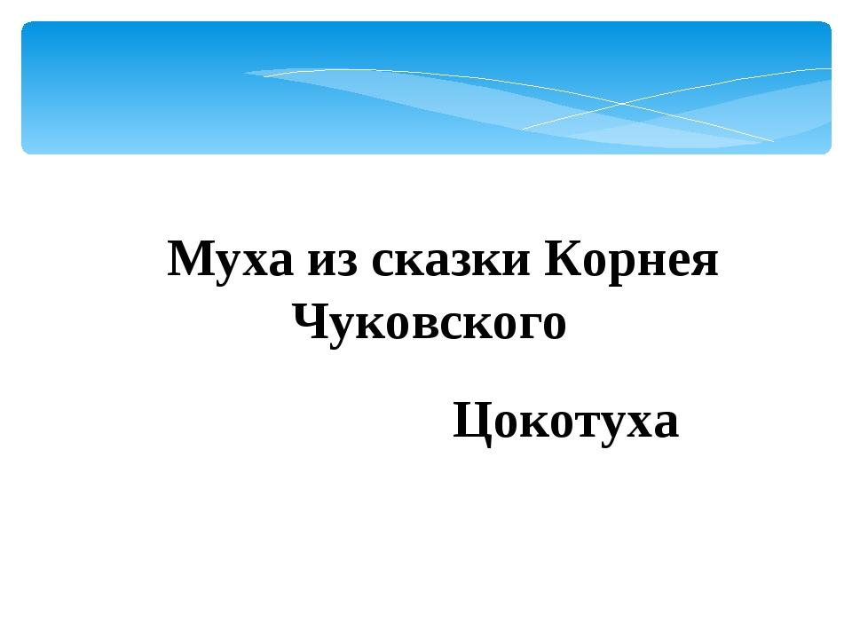 Муха из сказки Корнея Чуковского Цокотуха