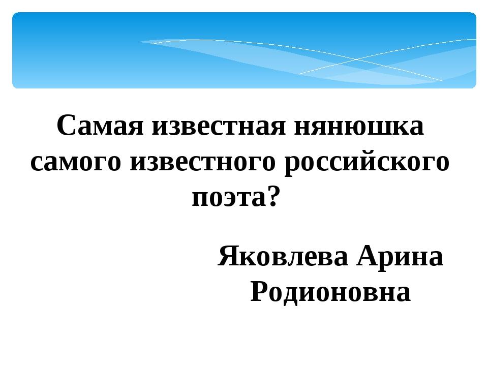 Самая известная нянюшка самого известного российского поэта? Яковлева Арина Р...
