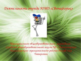 Деятельность отряда ЮИД «Светафорик» Муниципальное общеобразовательное учрежд