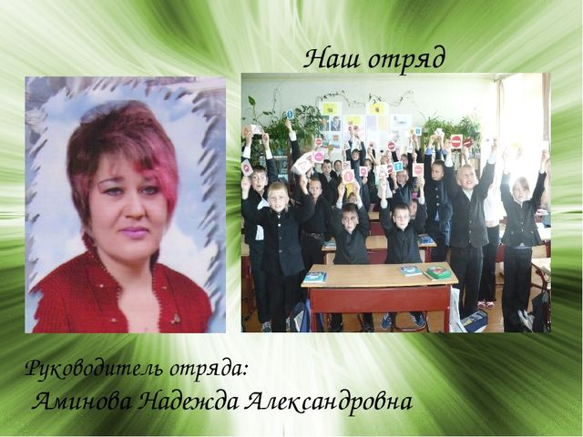 Наш отряд Руководитель отряда: Аминова Надежда Александровна