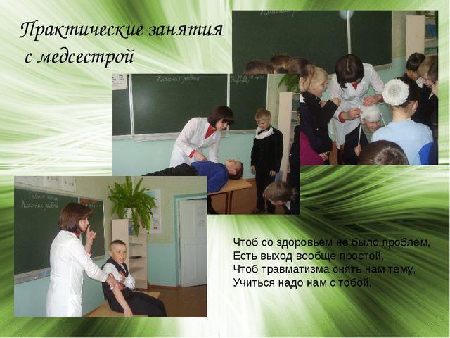 Практические занятия с медсестрой Чтоб со здоровьем не было проблем, Есть вы...