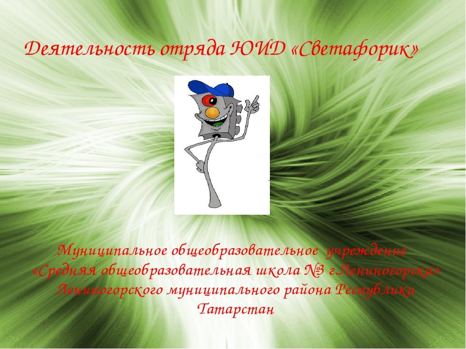 Деятельность отряда ЮИД «Светафорик» Муниципальное общеобразовательное учрежд...