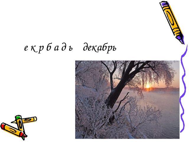 е к р б а д ь декабрь