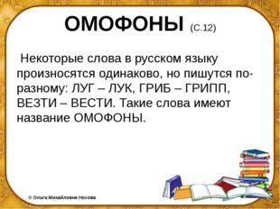 ОМОФОНЫ (С.12) Некоторые слова в русском языку произносятся одинаково, но пиш