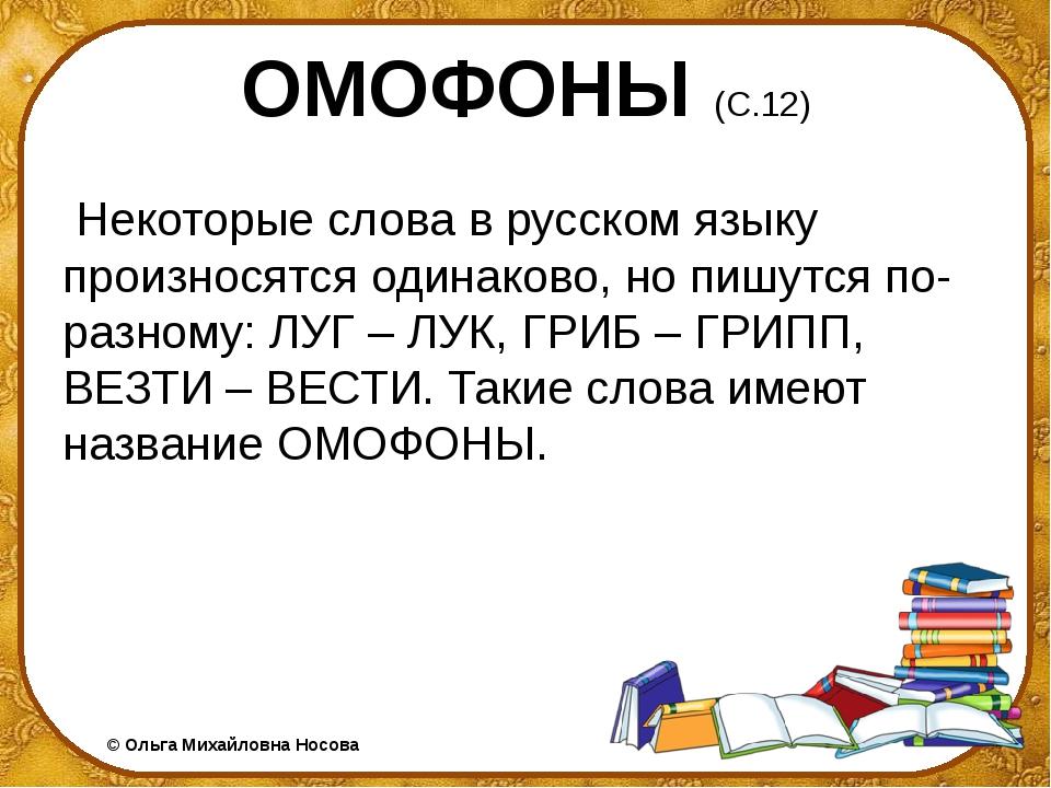 ОМОФОНЫ (С.12) Некоторые слова в русском языку произносятся одинаково, но пиш...