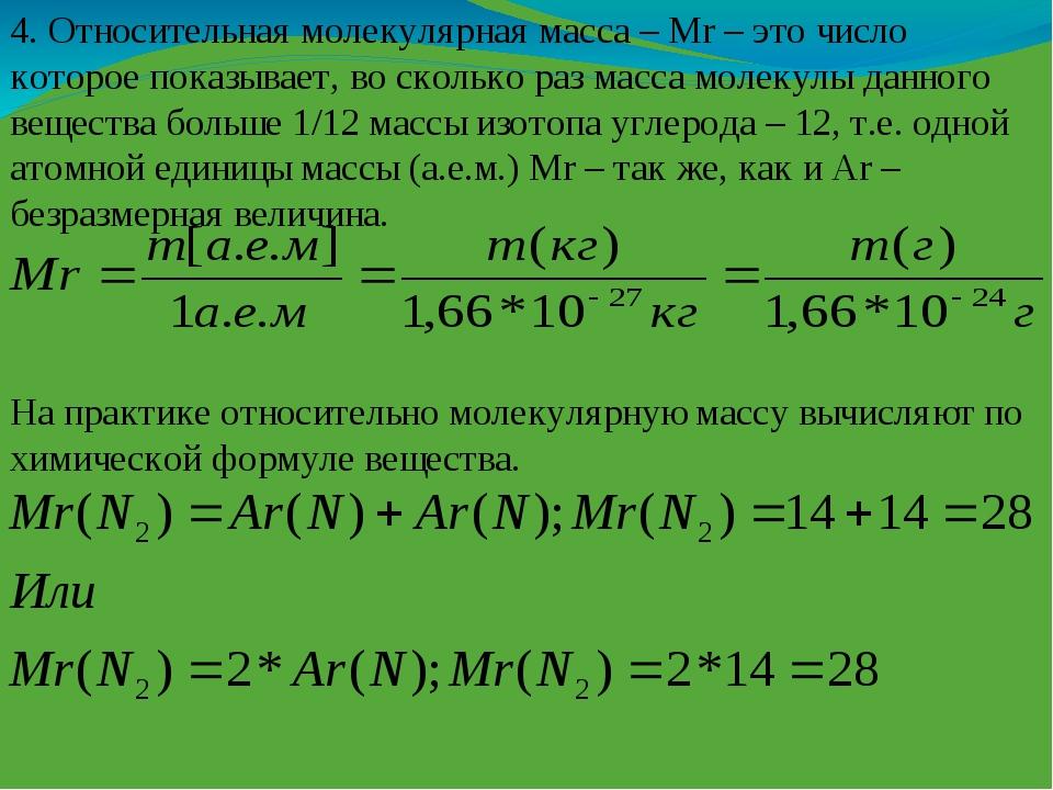 4. Относительная молекулярная масса – Мr – это число которое показывает, во с...