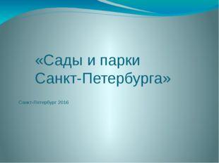 Санкт-Петербург 2016 «Сады и парки Санкт-Петербурга»