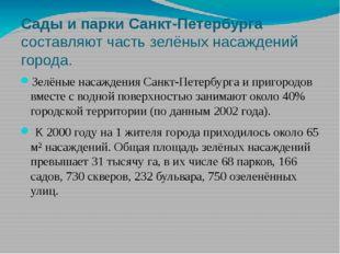 СадыипаркиСанкт-Петербурга составляют частьзелёных насаждений города. Зел