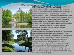 Таврический сад Свое название «Таврический» этот сад, как и дворец, бывший К