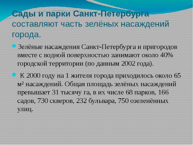 СадыипаркиСанкт-Петербурга составляют частьзелёных насаждений города. Зел...