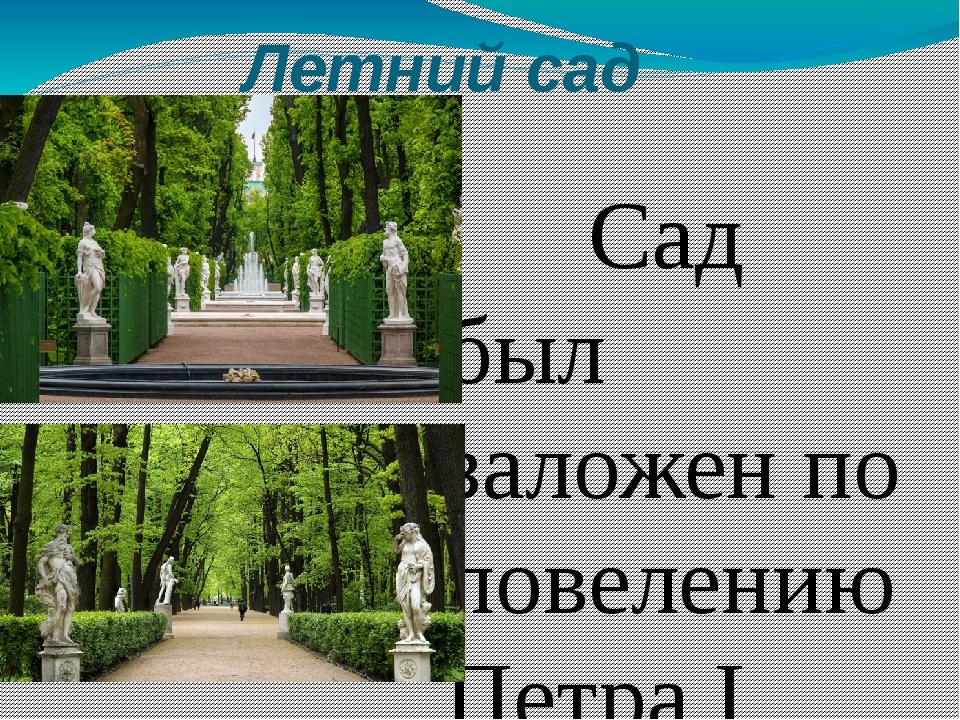 Летний сад Сад был заложен по повелению Петра I в1704 годуи первоначально...