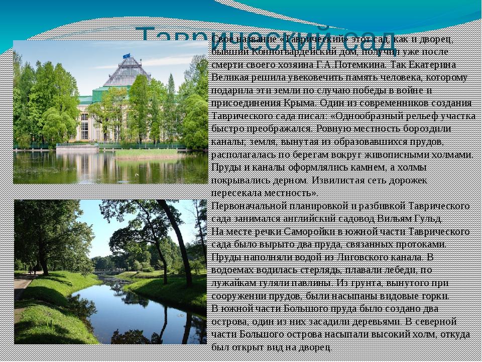 Таврический сад Свое название «Таврический» этот сад, как и дворец, бывший К...