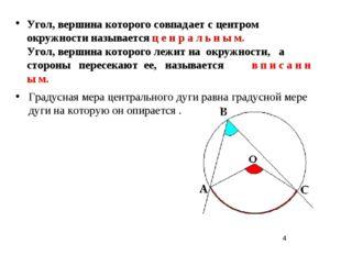 * Угол, вершина которого совпадает с центром окружности называется ц е н р а