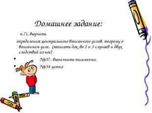 Домашнее задание: п.71, выучить определения центрального вписанного углов, те