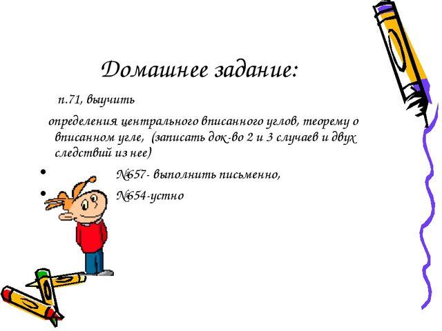 Домашнее задание: п.71, выучить определения центрального вписанного углов, те...