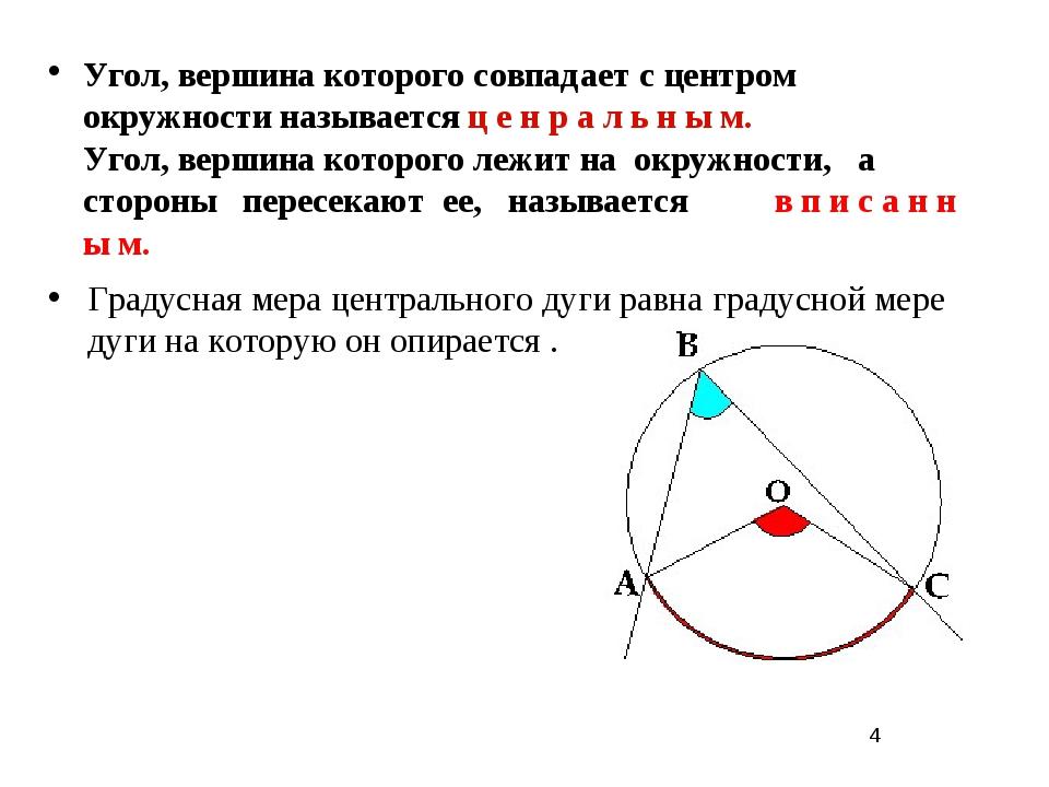 * Угол, вершина которого совпадает с центром окружности называется ц е н р а...